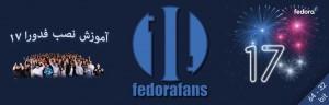 Fedora-17-installation