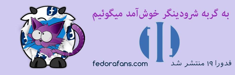 Fedora 19 Release-fedorafans.com