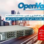 GSM-Openvox