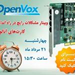 webinar-openvox-cards