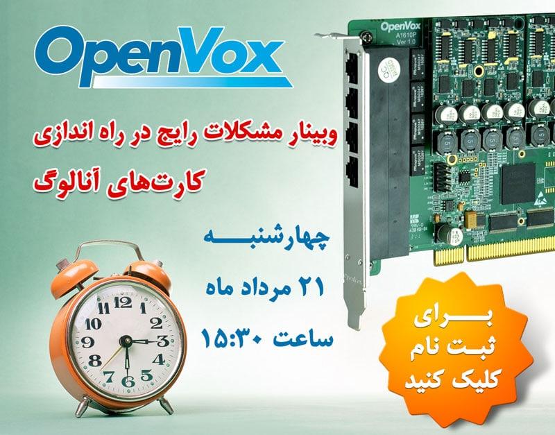webinar-openvox-cards-fedorafans.com