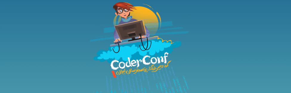 coderconf
