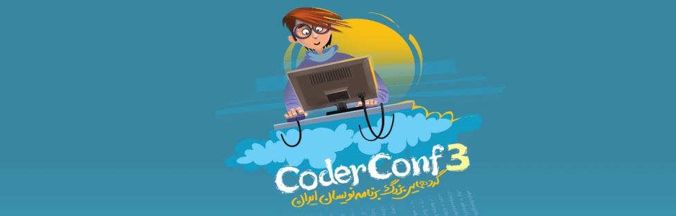 برگزاری سومین همایش Coder Conf