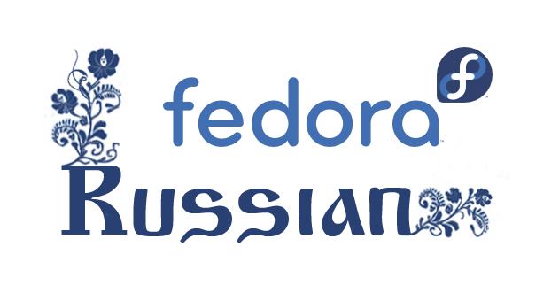 Russian-Fedora-repo